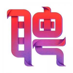 沧州市繁荣铸造有限公司