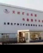 滦县天时矿山机械设备有限公司